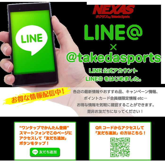 main-ns-LINE