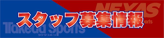 スタッフ募集 (2)